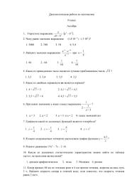 Итоговая контрольная работа по математике класс Алгебра Вариант  8 класс диагностическая алгебра геометрия