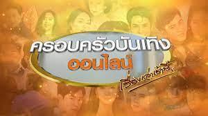 ครอบครัวบันเทิงออนไลน์ ประจำวันที่ 2 เมษายน พ.ศ. 2563 - YouTube