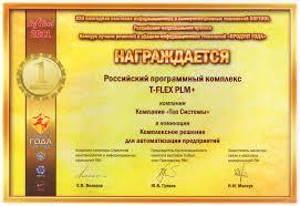 Дипломы и награды компании Топ Системы разработчика  Продукт