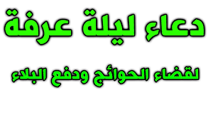 دعاء ليلة عرفة لقضاء الحوائج ودفع البلاء المروي عن الامام الصادق عليه  السلام - YouTube