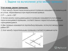 Презентация на тему Реферат по геометрии Авторы Козлова Юлия  3 i