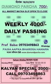 Kalyan Daily Chart 6 Daily Kalyan Matka Paper Diamond Parcha Click Here Matka