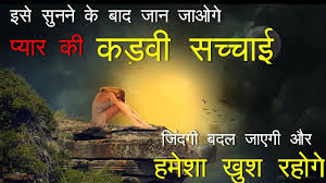 Best Motivational Quotes In Hindi Inspirational Quotes Best Motivational By Mann Ki Awaaz