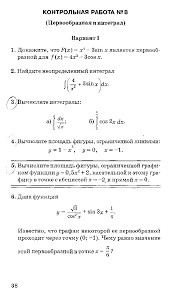 Контрольные работы по темам Первообразная и Интеграл  Контрольная работа 6 первообразная и интеграл