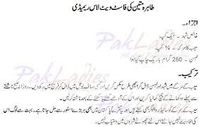 Fast Weight Loss Remedy By Tahira Mateen Pak Ladies