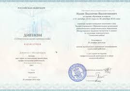 Отменили красный диплом Самый бы отменили красный диплом способ получить диплом это его купить Высшее образование можно получить не за традиционные 5 6
