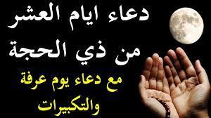 ادعية وتكبيرات ايام العشر من ذي الحجة ويوم عرفة - YouTube