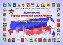 Города воинской славы России условия получения  Диплом