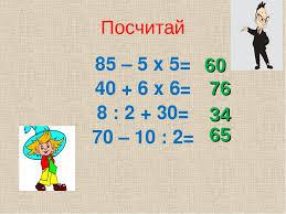 Презентация урока математики по теме Циферблат и римские цифры  Посчитай 85 5 х 5 40 6 х 6 8 2