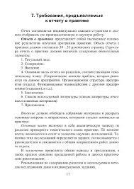 Дневник и отчет по производственной практике агронома Дневник по практике агронома образец