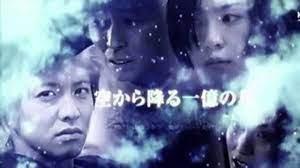 空 から 降る 一 億 の 星 日本