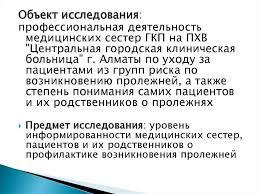 ДИПЛОМНАЯ РАБОТА online presentation 4