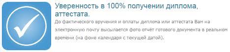 msk diploma com Купить диплом врача с проводкой быстро и недорого Купить диплом врача с доставкой по России