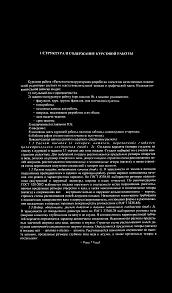 МЕТРОЛОГИЯ СТАНДАРТИЗАЦИЯ И СЕРТИФИКАЦИЯ pdf 1 СТРУКТУРА И СОДЕРЖ АНИЕ КУРСОВОЙ РАБОТЫ Курсовая работа Расчетно конструкторская разработка элементов качественных