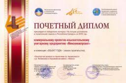 Почетный диплом Минскинжпроект Почетный диплом победителю конкурса На лучшее достижение в строительной отрасли в Республике Беларусь за 2016 год в номинации Объект года новое