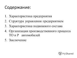 Презентация на тему Отчёт по производственной практике Для  2 Содержание 1