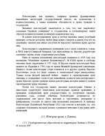 История права Реферат Право id  Реферат История права 2