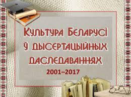 Культура Беларуси в диссертационных исследованиях гг  Культура Беларуси в диссертационных исследованиях