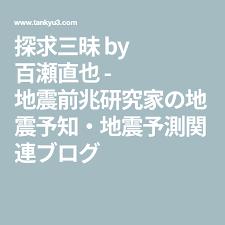 百瀬 直也 ブログ