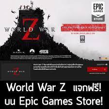 Epic Store แจกเกมส์ World War Z ฟรี - Pantip