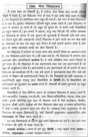 resume writing tips in hindi resume pdf resume writing tips in hindi my hindi tips my mother friend essay in hindi essay