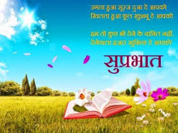 Good Morning Quotes Wallpaper Best Of 24 Hindi Good Morning Quotes With Images