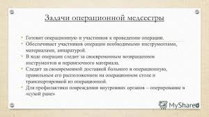 Презентация на тему Курсовая работа по МДК Сестринский уход при  6 Задачи операционной медсестры