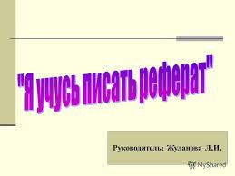 Презентация на тему Руководитель Жуланова Л И Реферат  1 Руководитель Жуланова Л И