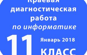 Контрольные работы по информатике класс количество натуральных  Варианты КДР ИНФОРМАТИКА 11 класс январь 2018 Краевая
