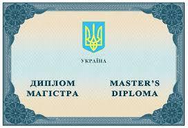 Образцы дипломов и аттестатов Украины диплом магистра 2014 2017