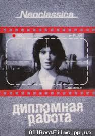Скачать фильмы за год Скачать смотреть онлайн фильм Дипломная работа СНАФФ Диссертация tesis 1996