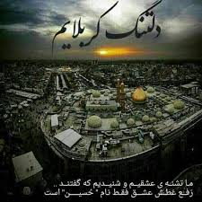 Image result for ‫حسین ارباب من‬‎