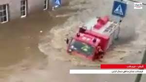 فيضانات غير مسبوقة تجتاح هولندا و ألمانيا و بلجيكا - YouTube