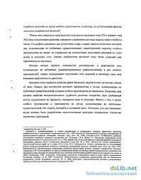 законной силы судебного решения Проявление законной силы судебного решения