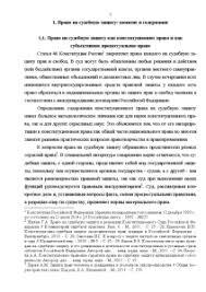 Право на обращение в суд за защитой своих прав Курсовая Курсовая Право на обращение в суд за защитой своих прав 5