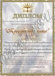 Набор для поощрения крестных родителей ребенка дипломы  Набор для поощрения крестных родителей ребенка дипломы горизонтальные и вертикальные календарик на 2014 год конвертик для первого локона ребенка