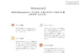 Monacardの作り方