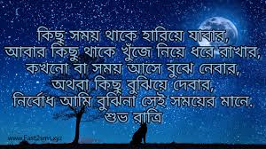 Bengali Good Night Image Good Night Bangla Sms By Fast2sms