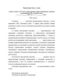 Отчет По Производственной Практике Прикладная Информатика По  По производственной отчет прикладная информатика по отраслям практике