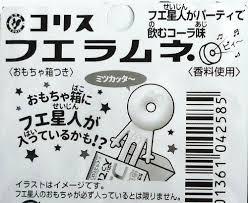 駄菓子フエラムネおもちゃ箱付きフエ星人コーラ駄菓子の通販 問屋 やまぐちおもちゃ 卸売り