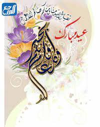 اذا احد قالي عيدك مبارك وش اقول - موقع المرجع