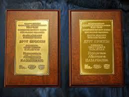 Наградные дипломы Наградные дипломы на плакетке из натурального дерева латунь гравировка