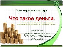 Урок окружающего мира на тему Что такое деньги й класс Презентация к уроку