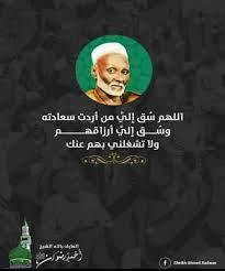 فضيلة العلَّامة العارف بالله الشيخ أحمد رضوان - رضي الله عنه