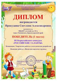 Прокудина Светлана Александровна воспитатель МБДОУ д с № 1 Диплом Прокудина С А 1