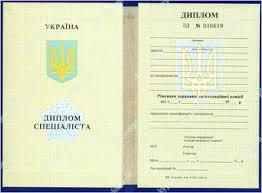 Образцы всех дипломов которые мы продаем Большой выбор дипломов  Диплом специалиста образца 1993 1994 годов