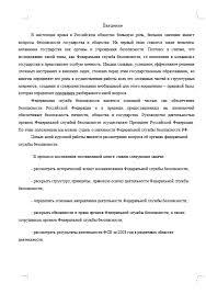 Курсовая Федеральная служба безопасности РФ Курсовые работы  Федеральная служба безопасности РФ 10 11 10