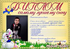 Грамота грамоты шаблоны детские дипломы детские грамоты  Грамота грамоты шаблоны детские дипломы детские грамоты Страница 4