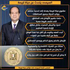 ابطال_حياه_كريمه - Twitter Search