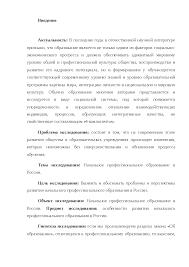 Начальное профессиональное образование в России реферат по  Это только предварительный просмотр